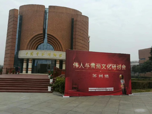中国雪茄博物馆