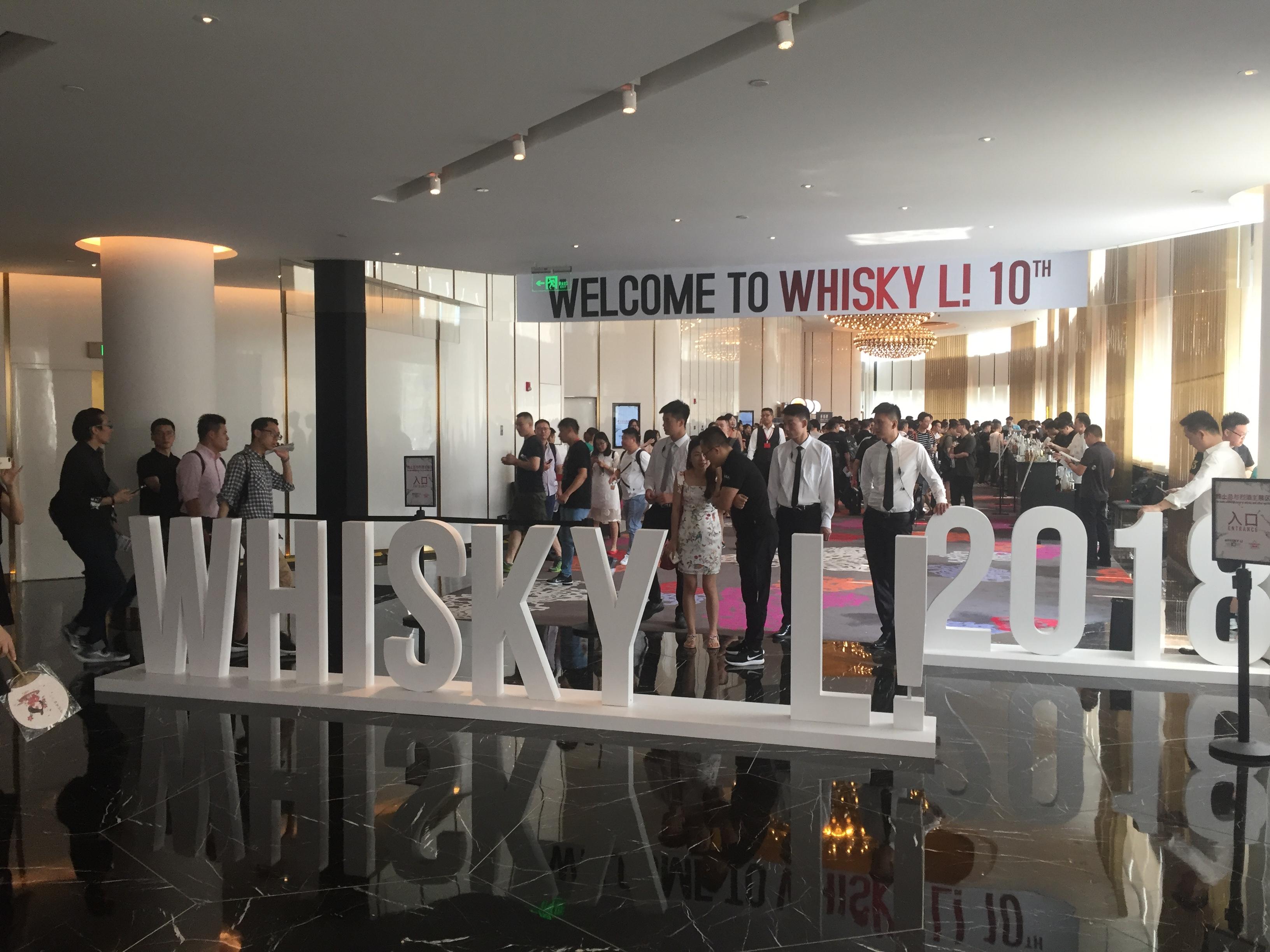 威士忌展会